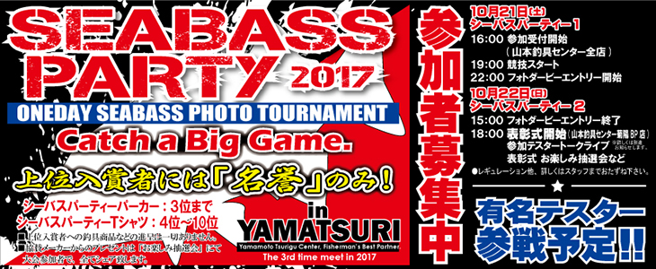 SEABASS PARTY 2017